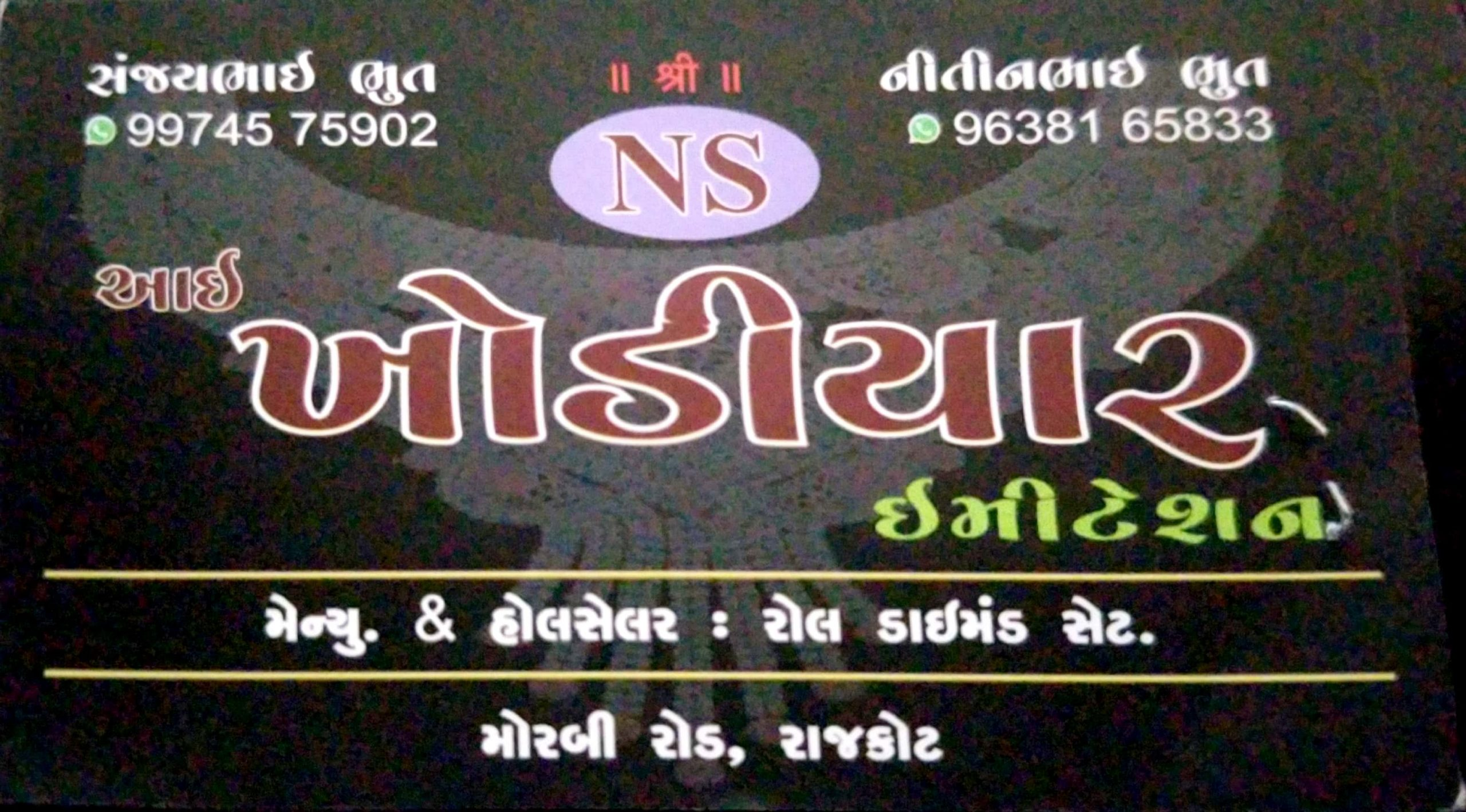 Khodiyar Immitation